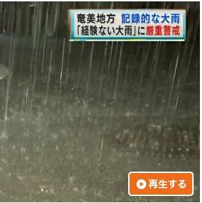 奄美地方経験ない大雨